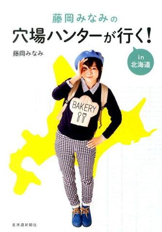 藤岡みなみの穴場ハンターが行く!in北海道 [ 藤岡みなみ ]