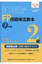 FP技能検定教本2級('15〜'16年版 7分冊 〔) 総合演習 個人資産相談業務・実 [ きんざい ]