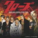 映画「クローズ ZERO」オリジナルサウンドトラック [ (オリジナル・サウンドトラック)