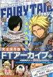 月刊 FAIRY TAIL マガジン Vol.11 [ 真島ヒロ ]