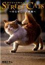 Street cats のらねこ。写真集 [ 中川こうじ ]