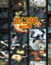 鉄人28号 Blu-ray BOX【Blu-ray】 [ 横山光輝 ]