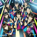 最高かよ (Type-C CD+DVD) [ HKT48 ]