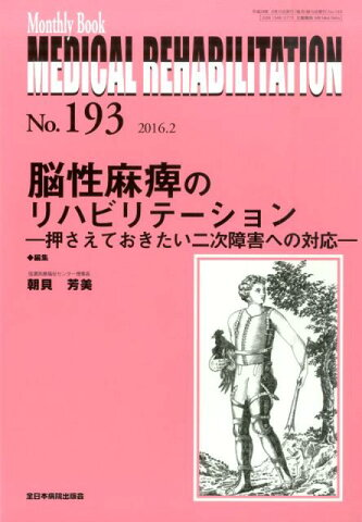 MEDICAL REHABILITATION(193) Monthly Book 脳性麻痺のリハビリテーション [ 宮野佐年 ]