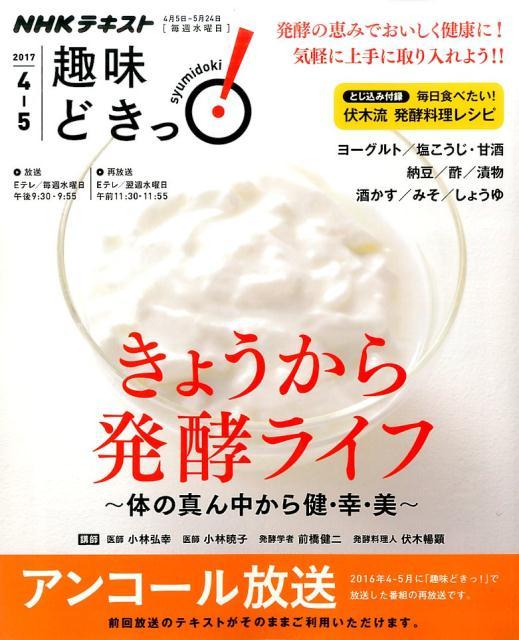 きょうから発酵ライフ体の真ん中から健・幸・美(NHK趣味どきっ)