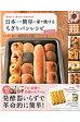 ショッピング日本一 日本一簡単に家で焼けるちぎりパンレシピ [ Backe晶子 ]