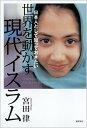 日本人として知っておきたい世界を動かす現代イスラム [ 宮田律 ]