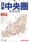 【バーゲン本】ワイドミリオン 日本中央圏道路地図 [ 2014年 ]