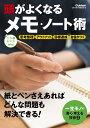 頭がよくなるメモ・ノート術 (仕事の教科書mini) [ 仕事の教科書編集部 ]