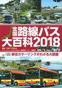 全国路線バス大百科2018 (バスマガジンMOOK) [ 日本バス友の会 ]