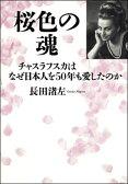 桜色の魂 [ 長田渚左 ]