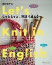 西村知子のもっともっと、英語で編もう! Let's Knit in English [ 西村知子 ]