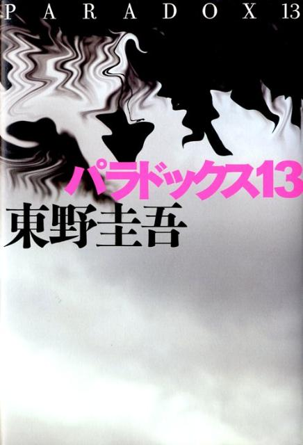 パラドックス13 [ 東野圭吾 ]...:book:13157804