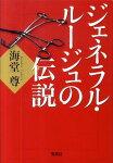 ジェネラル・ルージュの伝説 (宝島社文庫)