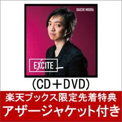 【楽天ブックス限定先着特典】仮面ライダーエグゼイド テレビ主題歌「EXCITE」 (CD+DVD) (アザージャケット付き)