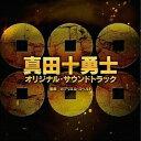 映画『真田十勇士』オリジナル・サウンドトラック [ ガブリエル・ロベルト ]
