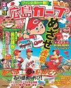 るるぶ広島カープ (JTBのMOOK)