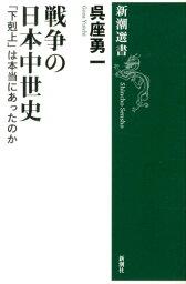 戦争の日本中世史 「下剋上」は本当にあったのか (新潮選書) [ 呉座勇一 ]