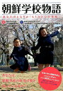 朝鮮学校物語 [ 「高校無償化」からの朝鮮学校排除に反対す ]