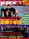 K-POP TOP IDOLS(vol.8) 巻頭特集 防弾少年団 2018年も注目!TWICE・S