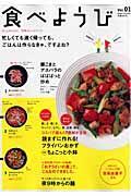 食べようび(vol.01)