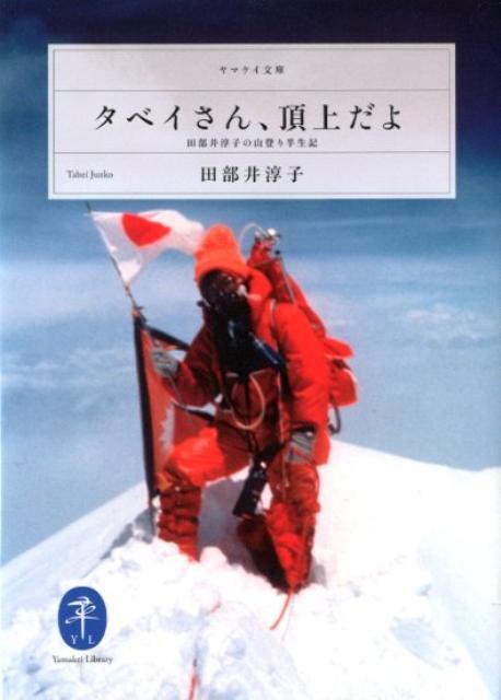 タベイさん、頂上だよ 田部井淳子の山登り半生記 ...の商品画像