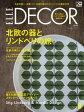 【特典『ムーミン』オリジナルポーチ付き】ELLE DECOR (エル・デコ) 2016年8月号