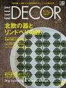 ELLE DECOR (エル・デコ) 2016年8月号【特典『ムーミン』オリジナルポーチ付き】
