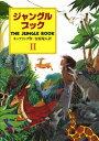 ジャングル・ブック(第2部) オオカミ少年モウグリの物語 (偕成社文庫) [ ジョーゼフ・ラディヤード・キップリング ]