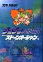 ジョジョの奇妙な冒険(44) ストーンオーシャン 5 (集英社文庫) 荒木飛呂彦
