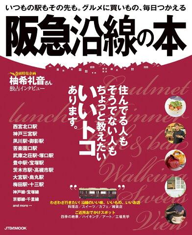 阪急沿線の本 住んでる人もそうでない人もちょっと教えたいいいトコあります。 (JTBのMOOK)