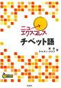 ニューエクスプレス チベット語《CD付》 (ニューエクスプレス) [ 星 泉 ]