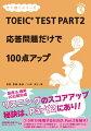 TOEIC TEST PART2応答問題だけで100点アップ