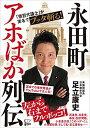 永田町アホばか列伝 「懲罰代議士」が実名でブッタ斬る! [ 足立康史 ]