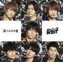 ホメチギリスト/傷だらけの愛 (初回盤B CD+DVD) [...