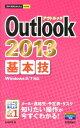 Outlook 2013基本技 (今すぐ使えるかんたんmini) [ 松田真理 ]