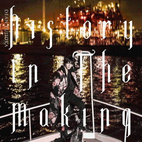 History In The Making (初回限定盤B Deluxe Edition CD+DVD) [ DEAN FUJIOKA ]