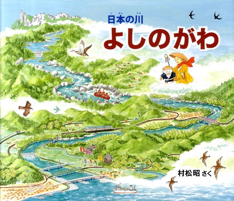 よしのがわ 日本の川 [ 村松昭 ]