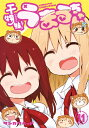 干物妹! うまるちゃん 11 (ヤングジャンプコミックス) [ サンカクヘッド ]...