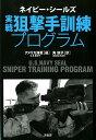 ネイビー・シールズ実戦狙撃手訓練プログラム [ アメリカ合衆国海軍 ]