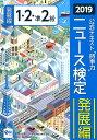 ニュース検定公式テキスト「時事力」発展編(1・2・準2級対応)(2019年度版) [ 日本