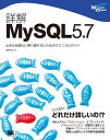 詳解MySQL 5.7 止まらぬ進化に乗り遅れないためのテクニカルガイド [ 奥野 幹也 ]