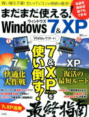 �ޤ��ޤ��Ȥ��롪Windows��7��XP