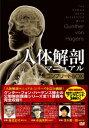 人体解剖マニュアル コンプリートBOX [ (趣味/教養) ]
