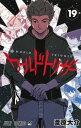 ワールドトリガー 19 (ジャンプコミックス) 葦原 大介