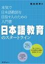 日本語教育のスタートライン 本気で日本語教師を目指す人のための入門書 [ 荒川洋平 ]