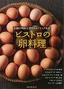 【バーゲン本】ビストロの卵料理 [ 田中 彰伯 他 ]