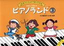 ピアノランド (3) [楽譜] [ 樹原涼子 ]