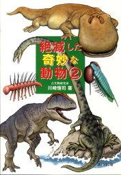 絶滅した奇妙な動物(2) [ 川崎悟司 ]