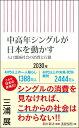 中高年シングルが日本を動かす 人口激減社会の消費と行動 (新書641) [ 三浦 展 ]